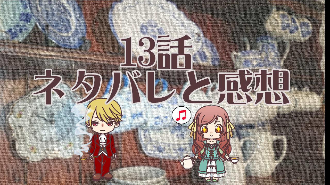公爵夫人の50のお茶レシピ 13話