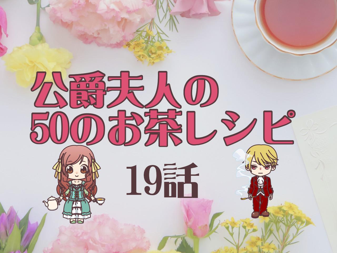 公爵夫人の50のお茶レシピ 19話