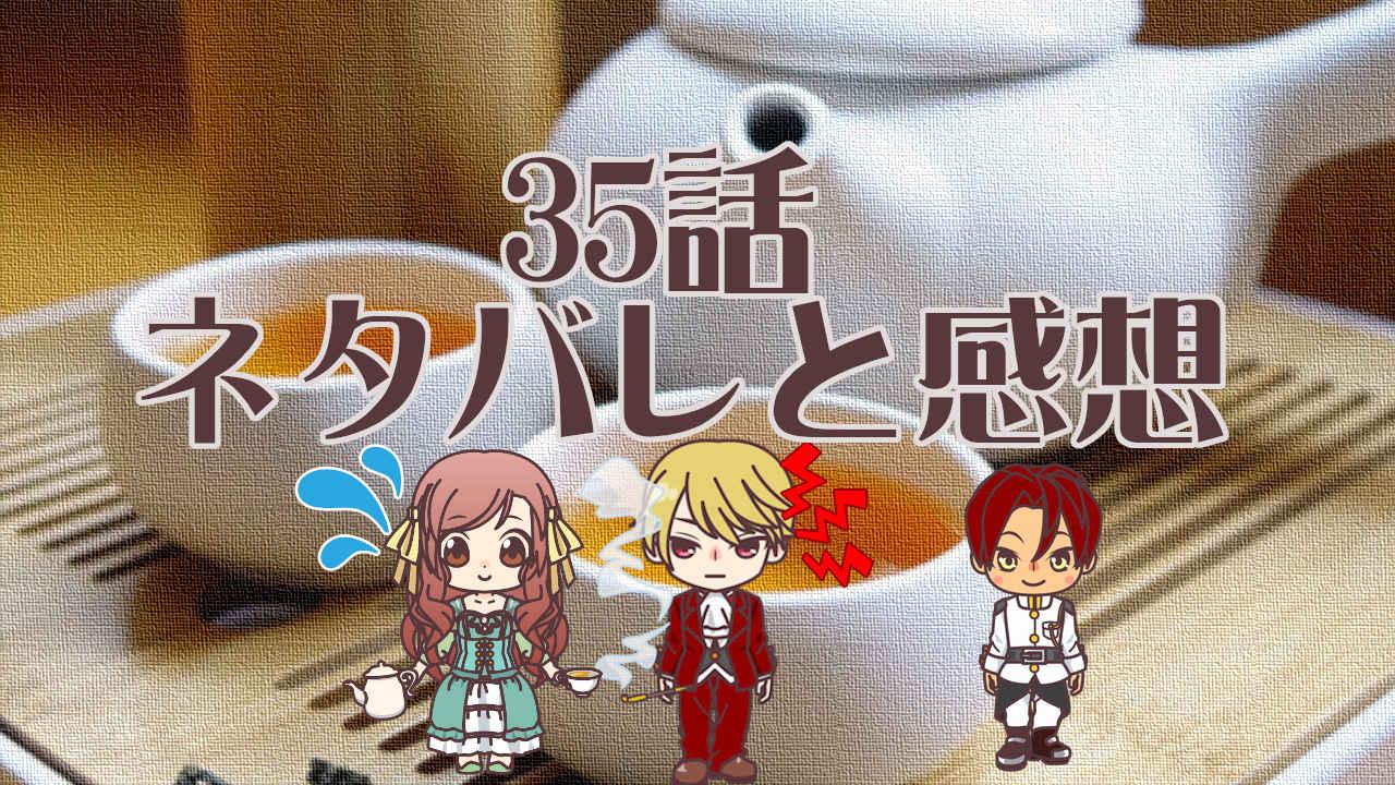 公爵夫人の50のお茶レシピ 35話