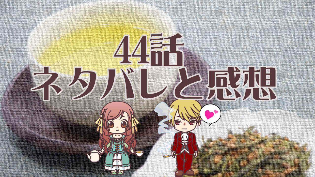 公爵夫人の50のお茶レシピ 44話