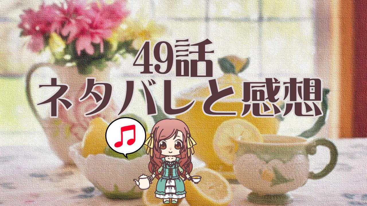 公爵夫人の50のお茶レシピ 49話
