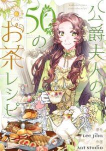 公爵夫人の50のお茶レシピ ネタバレ