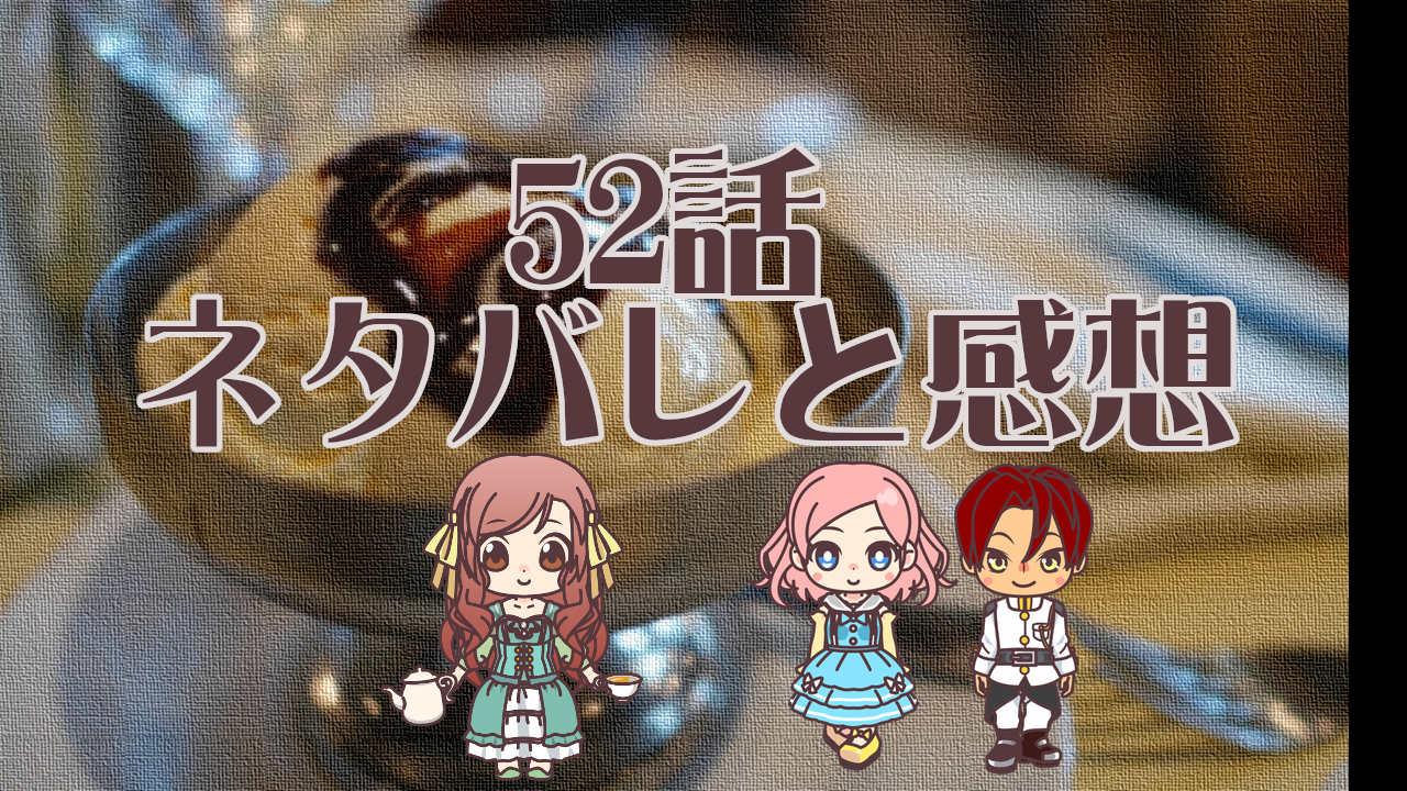 公爵夫人の50のお茶レシピ 52話