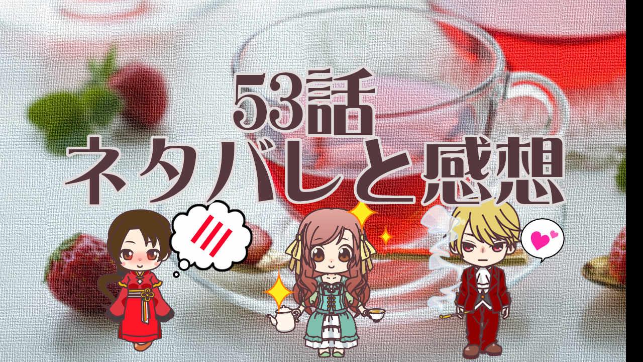 公爵夫人の50のお茶レシピ 53話