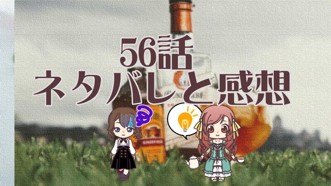 公爵夫人の50のお茶レシピ 56話