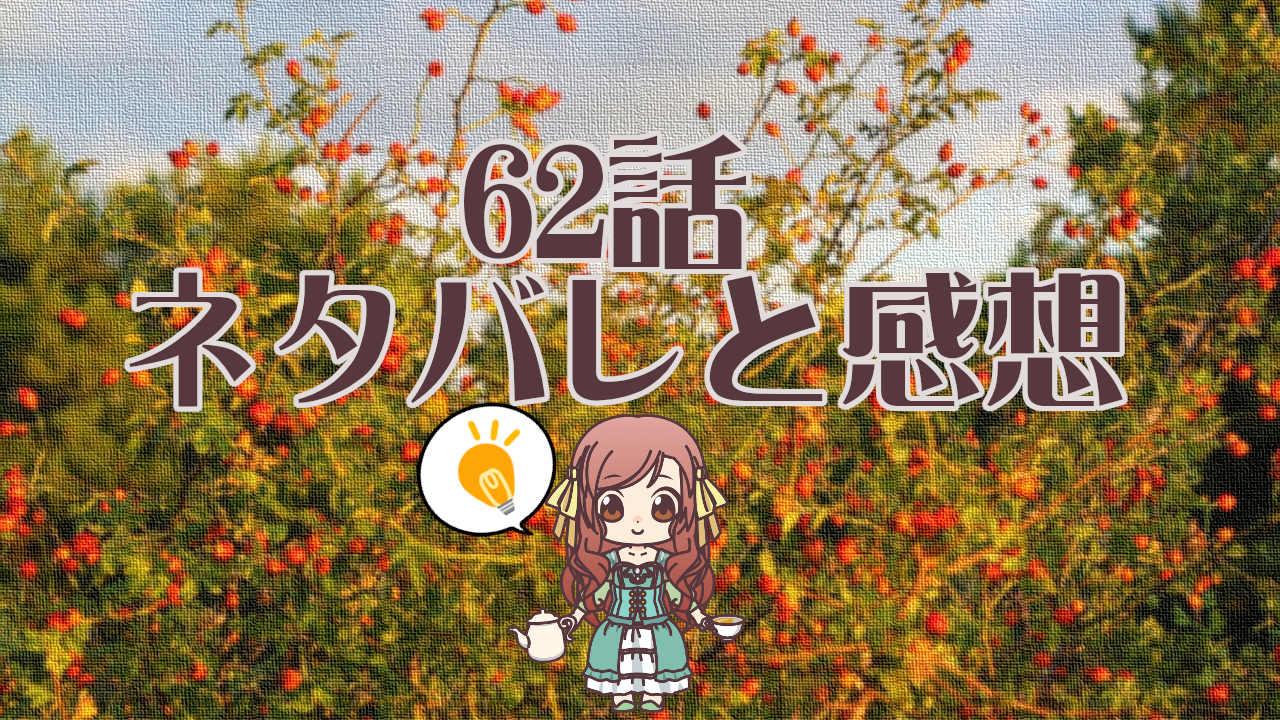 公爵夫人の50のお茶レシピ 62話