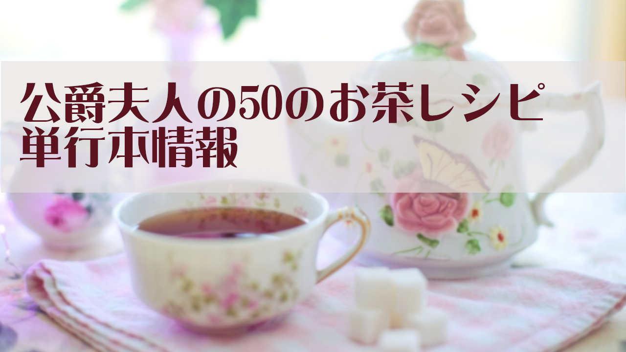公爵夫人の50のお茶レシピ 単行本