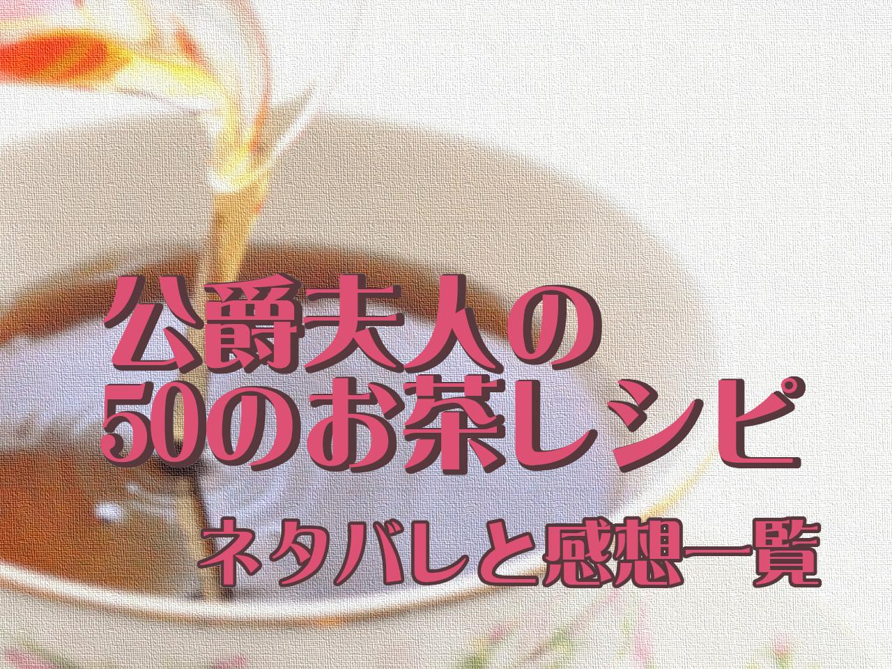 公爵夫人の50のお茶レシピネタバレ一覧
